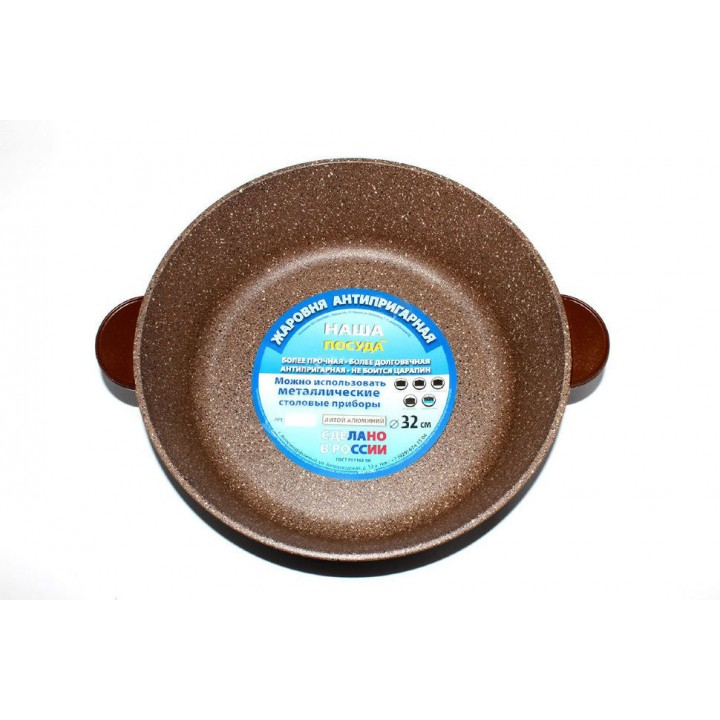 Жаровня Наша посуда антипигарная Коричневый мрамор 32 см