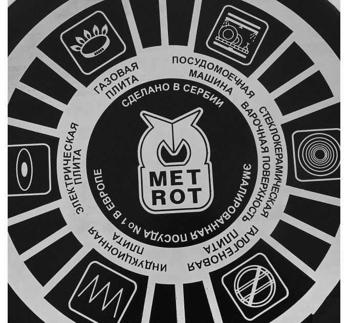 Набор кастрюль Рубин, Metrot Сербия, ковш 1,5 л в подарок