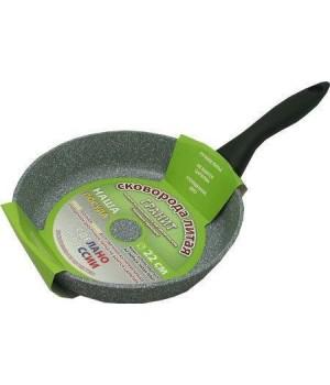 Сковорода Гранит Наша Посуда 22 см