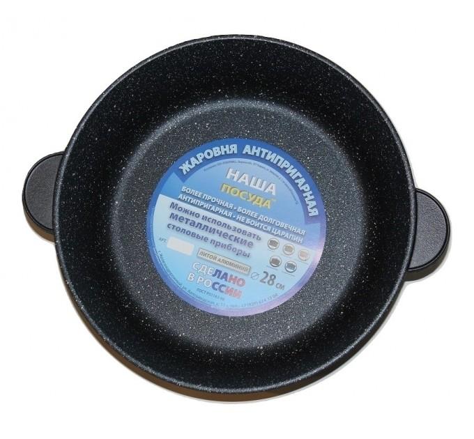 Жаровня 28 см Наша Посуда Мрамор